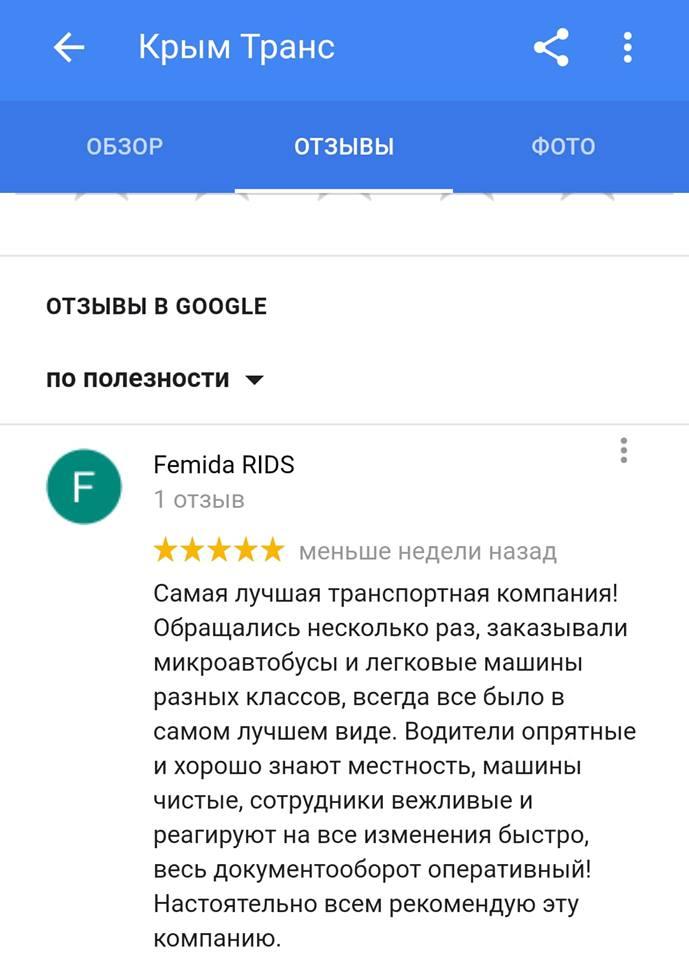 Крым Транс