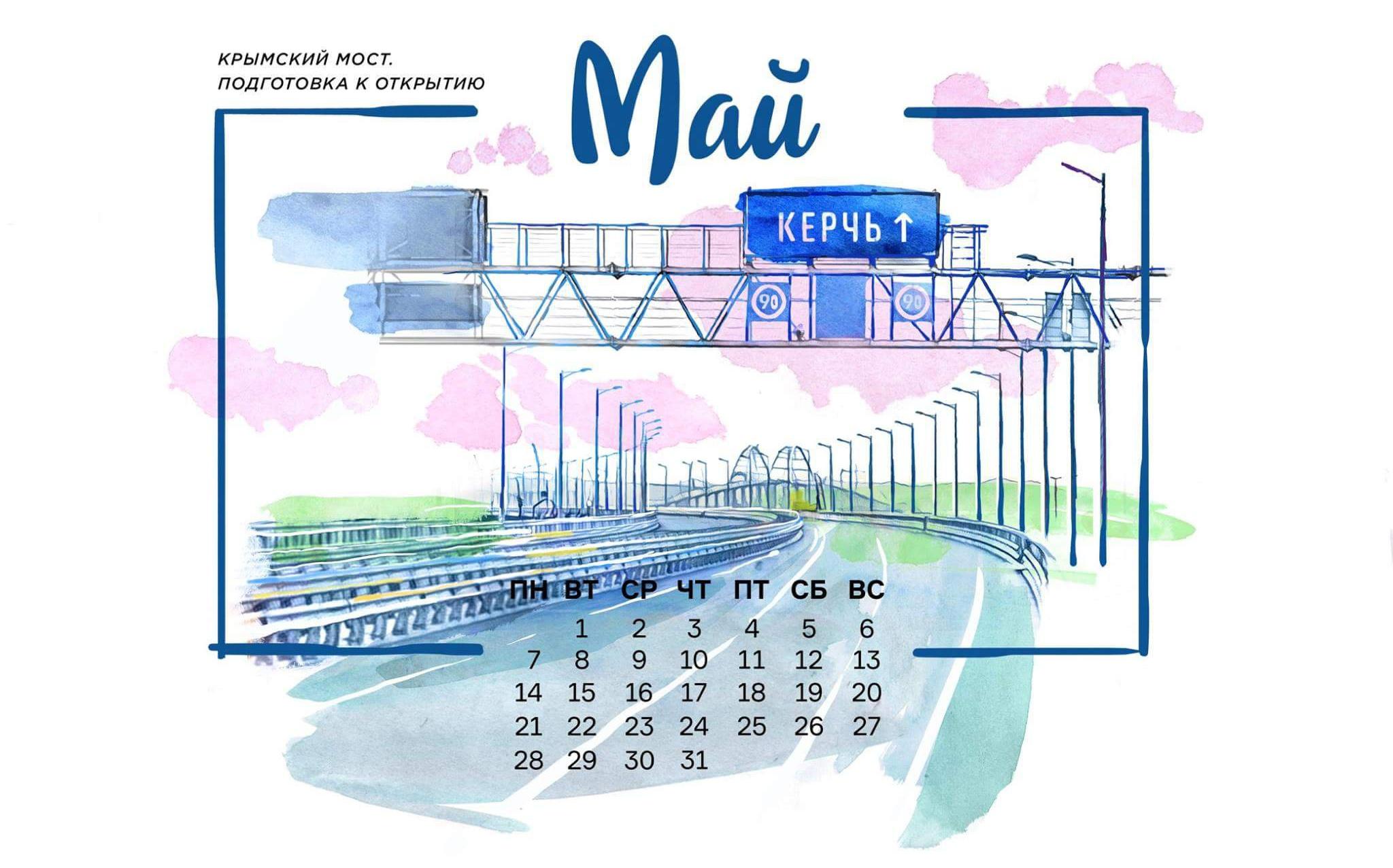 Крымский мост открытие